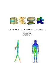 人体モデルを使ったバイオメディカル機器シミュレーションの精度向上 表紙画像