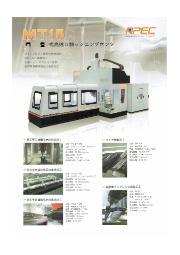 門型式高速5軸マシニングセンタ『MT15』 表紙画像