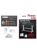 電動昇降Power Leg パワーレッグ「シンクロユニット」 表紙画像
