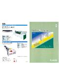 AMITEC金属・非鉄金属用ワードベルトサンダーVol.2