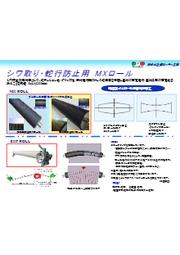 『シワ取り・蛇行防止用ロール/フッ素樹脂ロール』 表紙画像