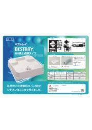 洗濯機防水パン『ベストレイシリーズ 64床上点検タイプ』 表紙画像