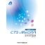 連続式製造システム/CTS-MiGRA SYSTEM 表紙画像