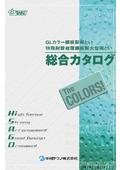 GLカラー鋼板製雨樋 総合カタログ
