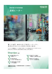 『透明ヒーター』製品カタログ 表紙画像