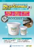 多用途止水・漏水補修用パテ剤『ウォーターストッパブル パテ』