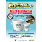 多用途止水・漏水補修用パテ剤『ウォーターストッパブル パテ』 表紙画像