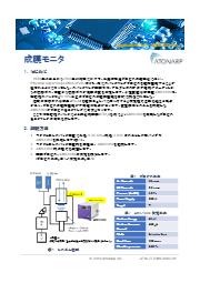 AMS1000_No1_成膜モニタ 表紙画像