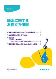 資料『純水・蒸留水に関するお役立ち情報』 表紙画像