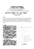 風量測定器の開発と換気量の 実態調査 その 2 空調された公衆トイレ の換気量測定