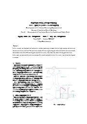 風量測定器の開発と換気量の 実態調査 その 2 空調された公衆トイレ の換気量測定 表紙画像