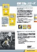 ガス検知器|シングルガス検知器  BW Clip シリーズ 表紙画像