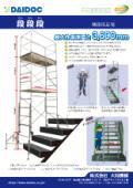 階段用足場『段段段』 表紙画像