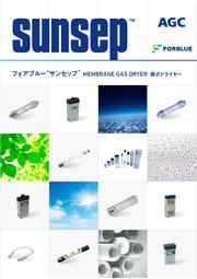 幅広い流量や温度のガスに対応【AGCのサンセップ加湿/除湿器】 表紙画像