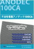 不溶性電極『アノデック 100CA』