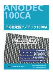不溶性電極『アノデック 100CA』 表紙画像