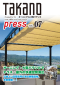 『タカノプレス vol.07 エクステリア製品カタログ』