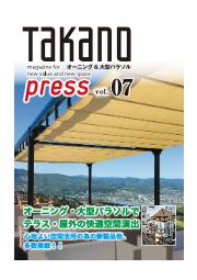 『タカノプレス vol.07 エクステリア製品カタログ』 表紙画像