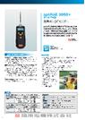 ガス検知器 超高感度携帯式VOCモニター『ppbRAE 3000+』 表紙画像
