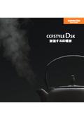 加湿する床暖房『CCFSTYLE DSK』