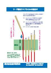 解説シリーズ第三弾 リセプタクルを治具へ取付ける方法 表紙画像