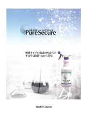除菌・消臭剤『Pure Secure(ピュアセキュール)』 表紙画像