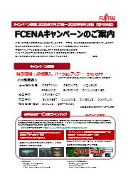 FCENEキャンペーンのご案内 表紙画像