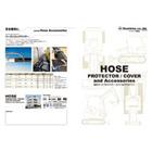 『油圧ホースプロテクター・カバー&アクセサリー』総合カタログ 表紙画像