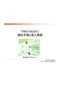 PRO-SIGHT生産管理_適応市場と導入実績 表紙画像