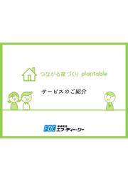 住宅設計営業支援『つながる家づくりplantable』 表紙画像
