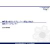 EOSL保守パーツ供給_データライブ関東ストックセンター.jpg