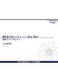 EOSL保守パーツ供給_データライブ関東ストックセンター 表紙画像