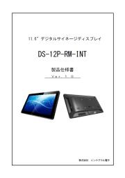 11.6インチ androidタブレット『12P-RM 』 表紙画像