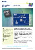 低電力広帯域RFシンセサイザ/PLL 8V97051 表紙画像