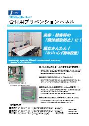 コロナウイルス対策 飛沫防止パネル『受付用プリベンションパネル』 表紙画像