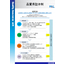 株式会社パル技研 品質保証体制 表紙画像