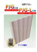 PJG工法 表紙画像
