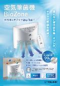 空気除菌機 BioZone (バイオゾーン) ※デモ機貸出し可 表紙画像