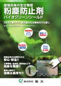 生分解型粉塵防止剤『バイオグリーンシールド』