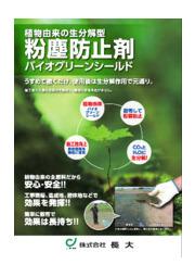 生分解型粉塵防止剤『バイオグリーンシールド』 表紙画像
