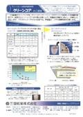 【総合カタログ】紙管・プラスチックコア・口金付紙管・紙管キャップ 表紙画像
