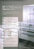 製品別カタログ アーバンステージ ショーケース 表紙画像