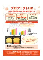 品質改良剤『プロフェクトHC』 表紙画像