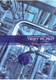 大和ステンレス工業株式会社 テストプラントのご案内 表紙画像