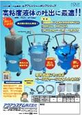 ペール缶・一斗缶用エアプレッシャーポンプシリーズ 高粘度液体の吐出に最適!!APP-Cシリーズ
