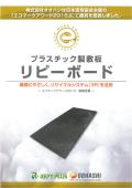 エコマークアワード銀賞受賞!エコな再生プラスチック製敷板「リピーボード」 表紙画像