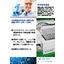 【技術資料】DEENA3を用いた乳製品における酸分解前処理法について全自動化の検討 表紙画像