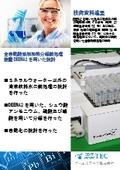【技術資料】DEENA2を用いた乳製品における酸分解前処理法について全自動化の検討 表紙画像