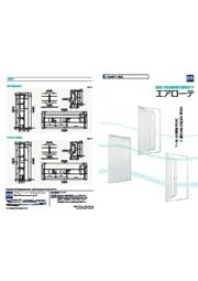 開放力軽減機構付鋼製ドア『エアローテ』 表紙画像