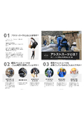 ATOUN『パワードウェア』製品カタログ